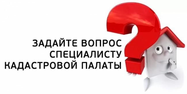 Кадастровая палата по Москве проведет «горячую линию»
