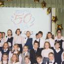 Полувековой юбилей отметила школа, расположенная в районе Фили-Давыдково