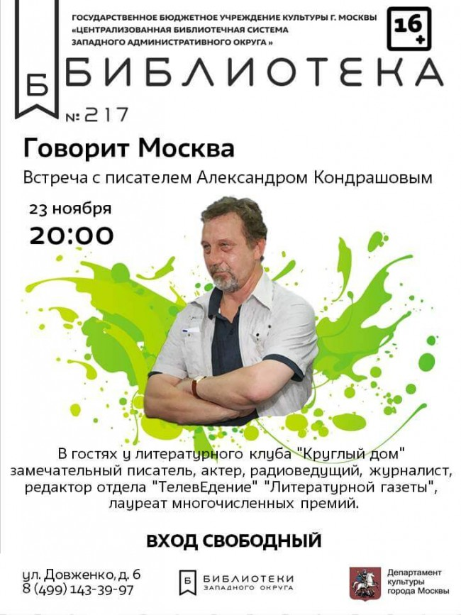 23 ноября Библиотека №217 приглашает на встречу с Александром Кондрашовым