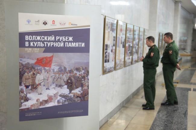 Выставка «Волжский рубеж в культурной памяти»