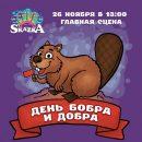 26 ноября в парке Сказка пройдет «День Бобра и добра»