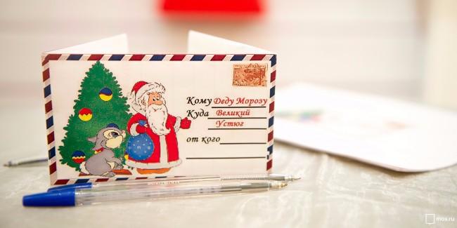 Жители ЗАО напишут письмо Деду Морозу в Московском зоопарке