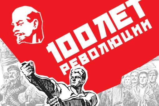 Сто лет спустя уроки двух русских революций актуальны не только для самой России, но и для многих других стран