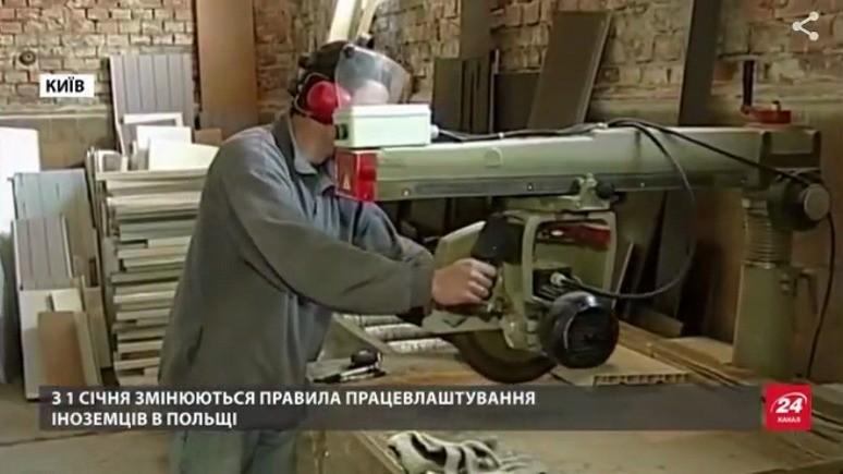 24 канал: поляки вычтут налог на гастарбайтеров из кармана украинцев
