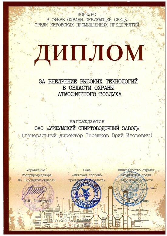 Уржумский СВЗ признан одним из самых экологически чистых предприятий Кировской области