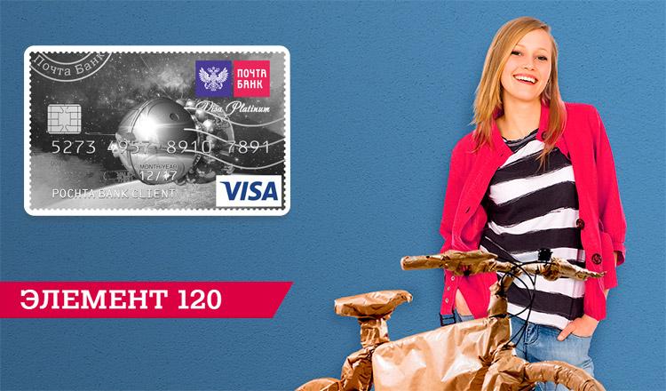Кредитная карта для вашего удобства