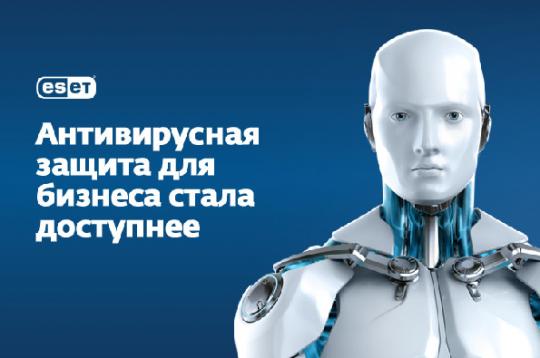 «Дом.ru Бизнес» объявляет распродажу антивируса ESET NOD32 Small Business Pack