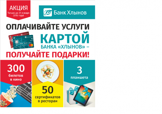 Хотите получить планшет или любой другой из более чем 350 подарков от банка «Хлынов?