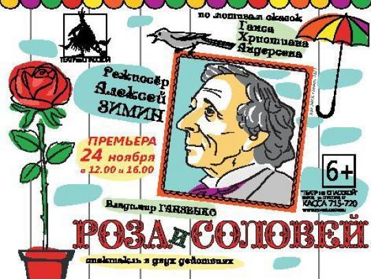 Долгожданная премьера в «Театре на Спасской»