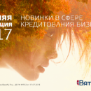 «Осенняя коллекция» от «Вятка Банка»