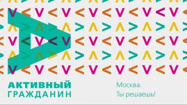 Программу Дней регионов помогут составить активные граждане