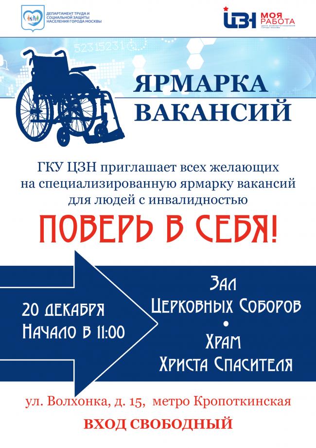 Специализированная ярмарка вакансий для инвалидов