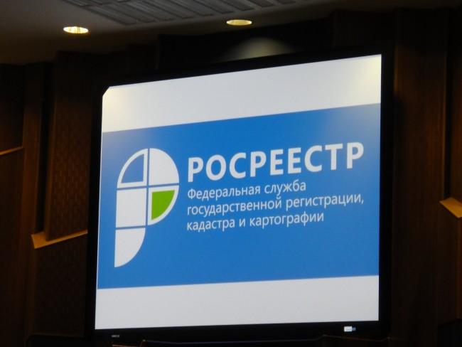 Росреестр по Москве проведет «горячую линию» в пятницу 15 декабря