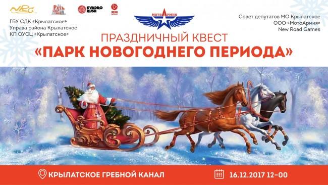 В Крылатском пройдет большое праздничное мероприятие районного масштаба для всей семьи!