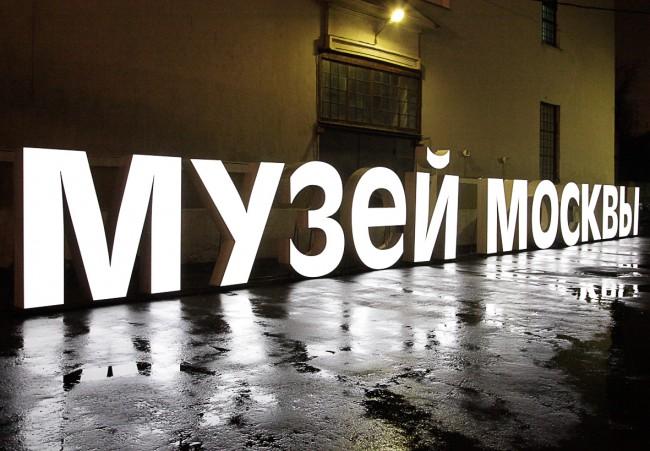 В «Музее Москвы» пройдет выставка