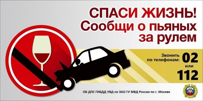 Сотрудники ГИБДД ЗАО проведут профилактический рейд по выявлению нетрезвых водителей