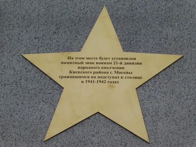 На Кутузовском проспекте откроют памятник участникам Великой Отечественной войны