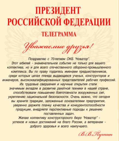 Владимир Путин поздравил с 70-летним юбилеем АО