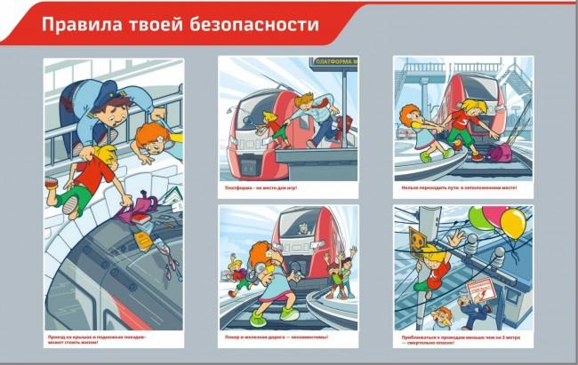 Акция «Безопасная железная дорога» стартовала в преддверии новогодних праздников