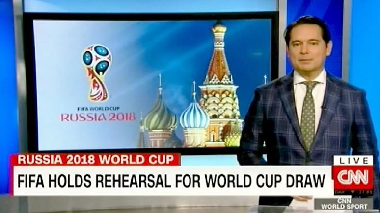 CNN нашёл политический подтекст в жеребьёвке ЧМ-18 в Кремле