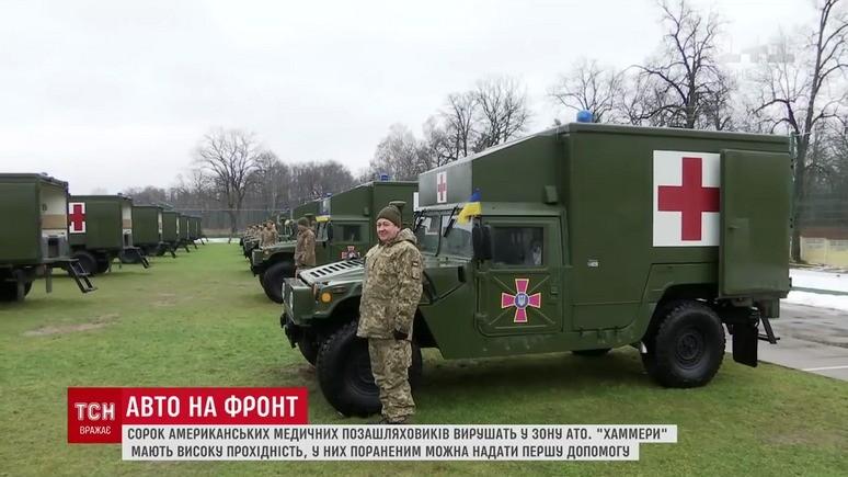 1+1: украинские военные получили американские медицинские внедорожники